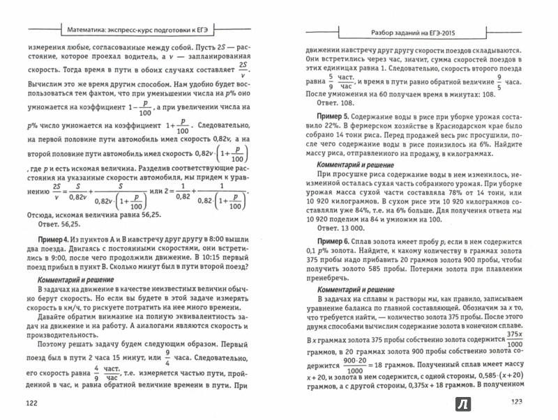 Иллюстрация 1 из 8 для Математика. Экспресс-курс подготовки к ЕГЭ - Александр Клово | Лабиринт - книги. Источник: Лабиринт