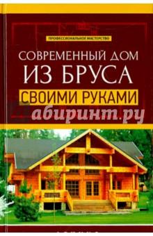 Современный дом из бруса своими руками универсальный котел для отопления дома