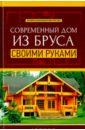Котельников В. С. Современный дом из бруса своими руками