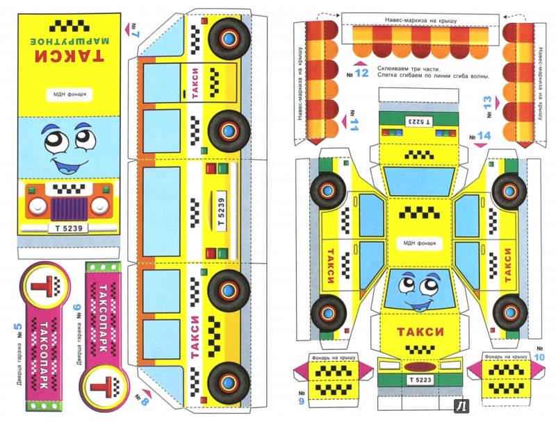 Иллюстрация 1 из 30 для Гараж. Городское такси | Лабиринт - игрушки. Источник: Лабиринт