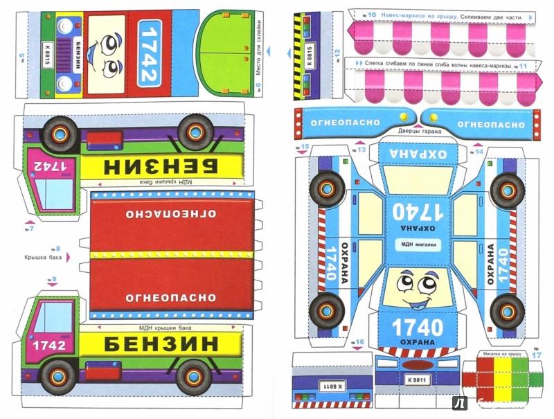 Иллюстрация 1 из 15 для Гараж. Доставка бензина | Лабиринт - игрушки. Источник: Лабиринт