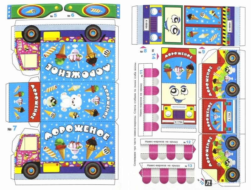 Иллюстрация 1 из 13 для Гараж. Доставка мороженого | Лабиринт - игрушки. Источник: Лабиринт