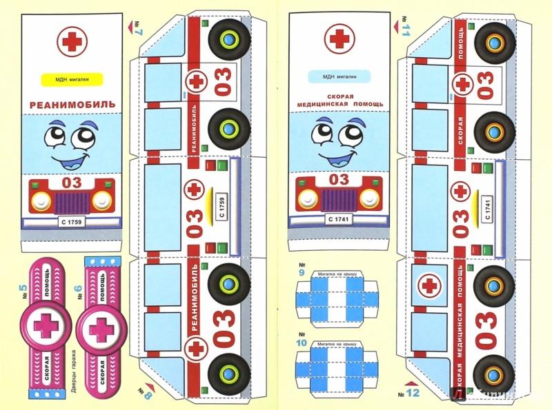 Иллюстрация 1 из 20 для Гараж. Скорая помощь | Лабиринт - игрушки. Источник: Лабиринт