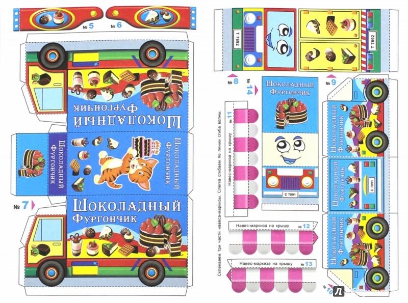 Иллюстрация 1 из 11 для Гараж. Шоколадный фургончик | Лабиринт - игрушки. Источник: Лабиринт