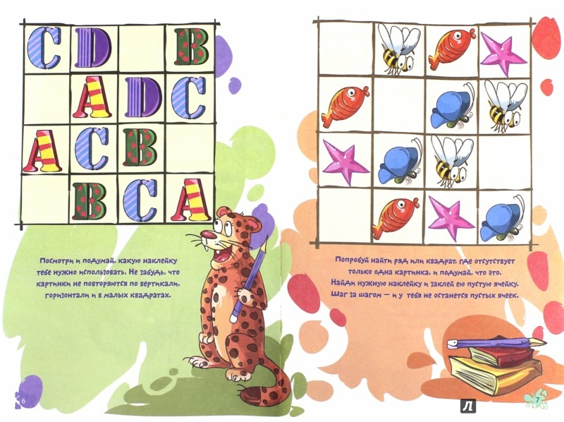 Иллюстрация 1 из 9 для Судоку для детей - Н. Нидвораша | Лабиринт - книги. Источник: Лабиринт