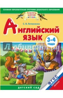 Английский язык. 3-4 года. ФГОС ДО