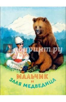 Мальчик и злая медведица фото