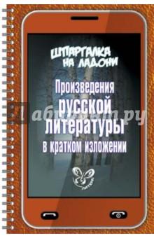 Произведения русской литературы в кратком изложении