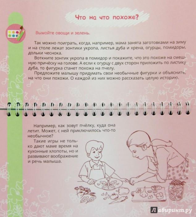 Иллюстрация 1 из 15 для Игры на кухне с малышом - Ирина Асеева | Лабиринт - книги. Источник: Лабиринт