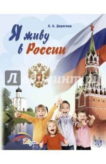 Я живу в России и в сталин о национальном вопросе