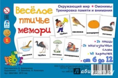Иллюстрация 1 из 10 для Веселое птичье мемори - Алла Аникушина | Лабиринт - игрушки. Источник: Лабиринт