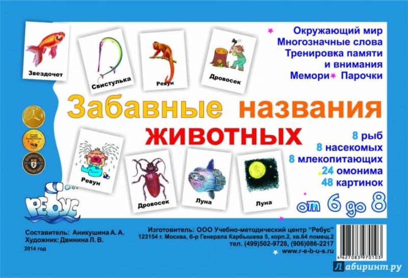Иллюстрация 1 из 28 для Забавные названия животных. Парочки - Алла Аникушина | Лабиринт - игрушки. Источник: Лабиринт