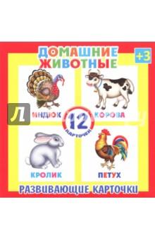 """Развивающие карточки """"Домашние животные"""" (12 штук) (37272-50)"""