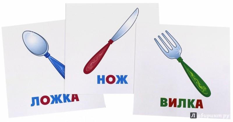 Иллюстрация 1 из 13 для Развивающие карточки Посуда (12 штук) (37276-50) | Лабиринт - книги. Источник: Лабиринт