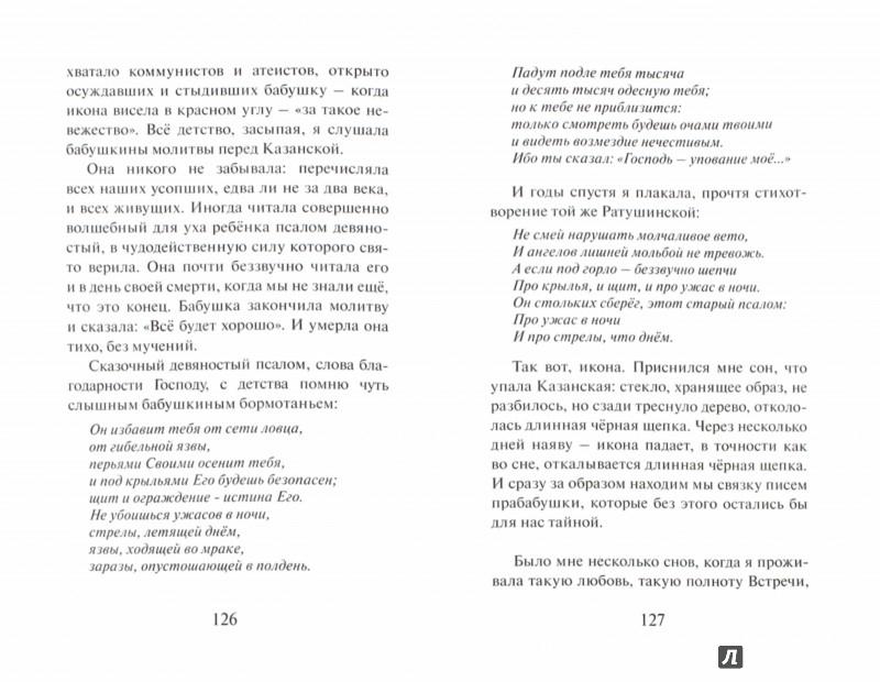 Иллюстрация 1 из 12 для И сколько раз бывали холода - Татьяна Свичкарь | Лабиринт - книги. Источник: Лабиринт