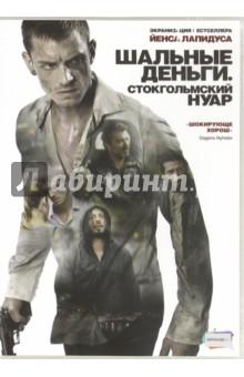 Zakazat.ru: Шальные деньги. Стокгольмский нуар (DVD). Наджафи Бабак