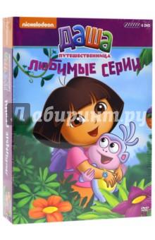 Даша-путешественница. Любимые серии мультфильма (6 DVD)