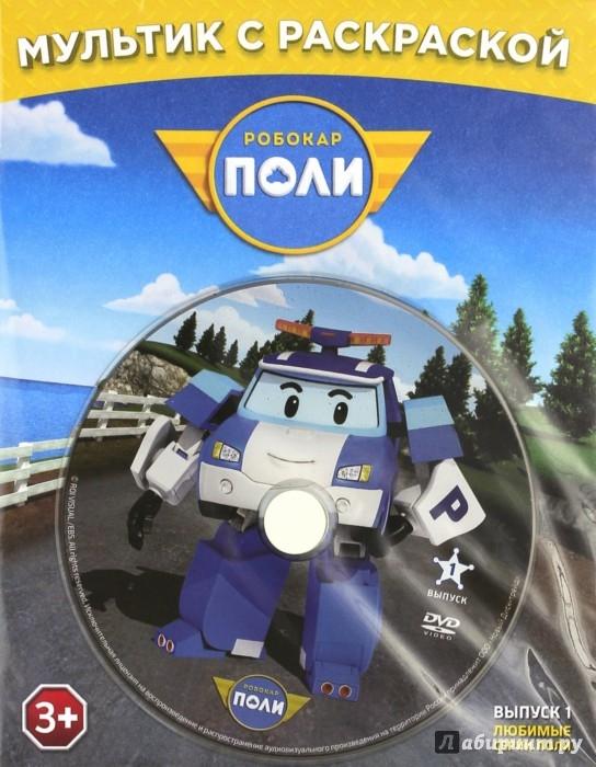 Иллюстрация 1 из 5 для Робокар Поли. Любимые серии Поли + раскраска (DVD) | Лабиринт - видео. Источник: Лабиринт