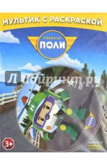 Робокар Поли. Любимые серии Хелли + раскраска (DVD)