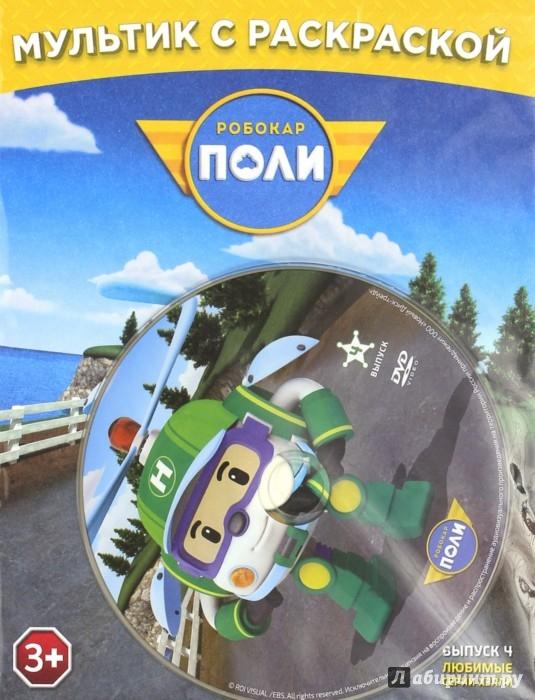 Иллюстрация 1 из 11 для Робокар Поли. Любимые серии Хелли + раскраска (DVD) | Лабиринт - видео. Источник: Лабиринт