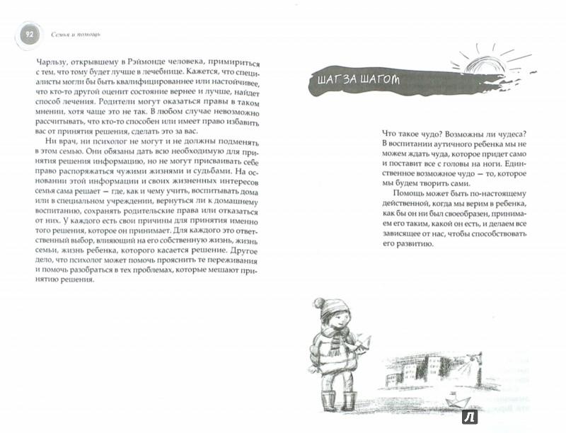 Иллюстрация 1 из 13 для Аутята. Родителям об аутизме - Виктор Каган | Лабиринт - книги. Источник: Лабиринт