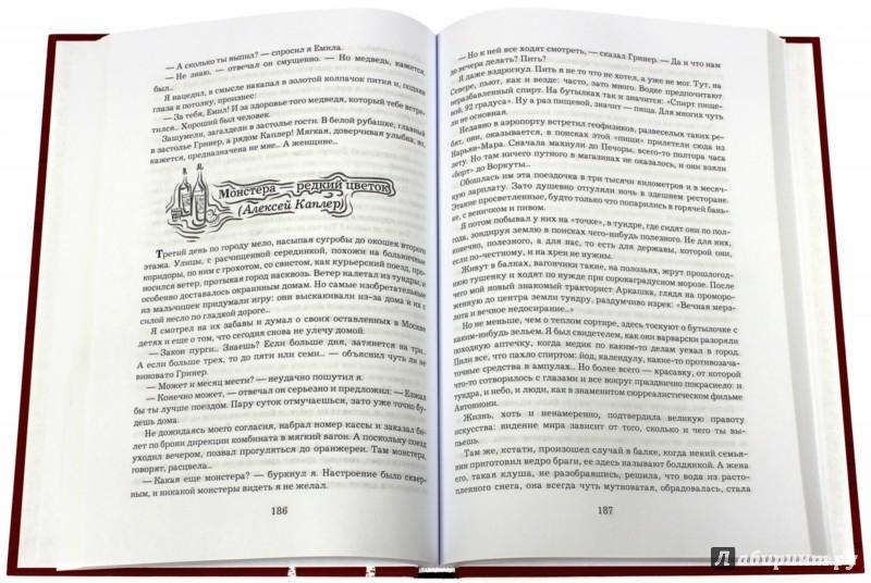 Иллюстрация 1 из 5 для Синдром пьяного сердца - Анатолий Приставкин | Лабиринт - книги. Источник: Лабиринт