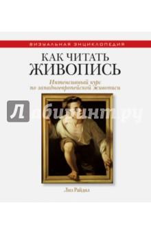 Как читать живопись книга мастеров