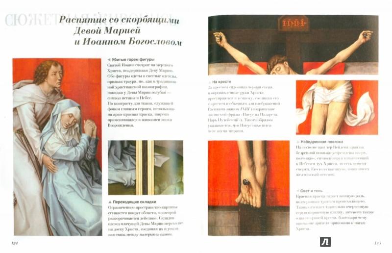 Иллюстрация 1 из 37 для Как читать живопись - Лиз Райдил | Лабиринт - книги. Источник: Лабиринт