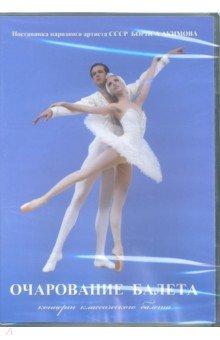 Очарование балета (DVD) dvd влюбленные р де ниро