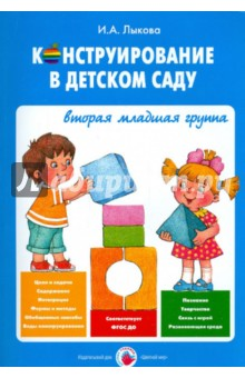 Конструирование в детском саду. 2 младшая группа. Учебно-методическое пособие к парциальной прогр. консультирование родителей в детском саду возрастные особенности детей
