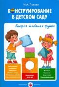 Конструирование в детском саду. 2 младшая группа. Учебно-методическое пособие к парциальной прогр.