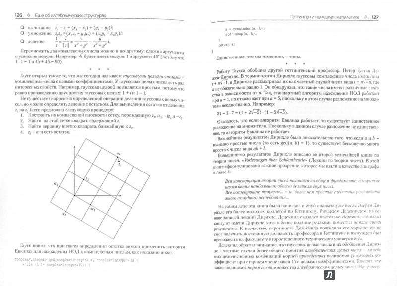 Иллюстрация 1 из 8 для От математики к обобщенному программированию - Степанов, Роуз | Лабиринт - книги. Источник: Лабиринт