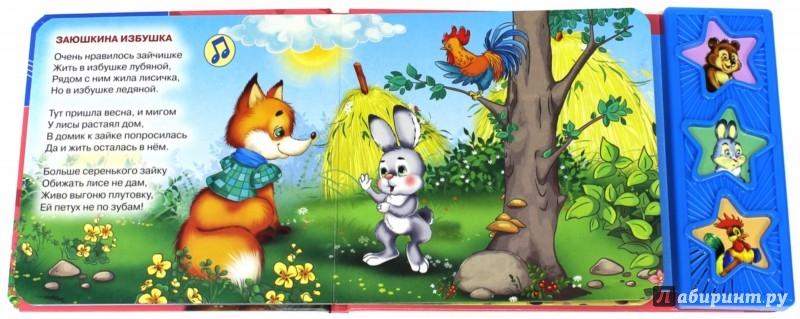 Иллюстрация 1 из 18 для Машенька и медведь - Тришина, Корнеев, Змитрович-Клепацкая | Лабиринт - книги. Источник: Лабиринт