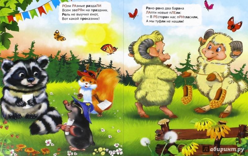 Иллюстрация 1 из 2 для Слоги с Р, Л, Ц - Наталья Мигунова   Лабиринт - книги. Источник: Лабиринт