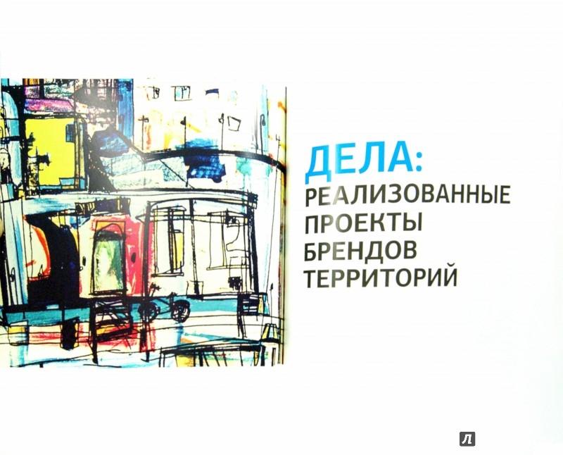 Иллюстрация 1 из 4 для Пусть города живут - Денис Визгалов | Лабиринт - книги. Источник: Лабиринт
