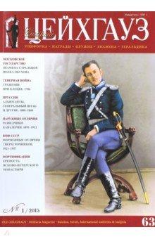 Журнал Старый Цейхгауз. Униформа. Награды №63 (1). 2015 цена