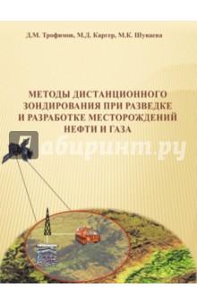 Методы дистанционного зондирования при разведке и разработке месторождений нефти и газа данные дистанционного зондирования земли