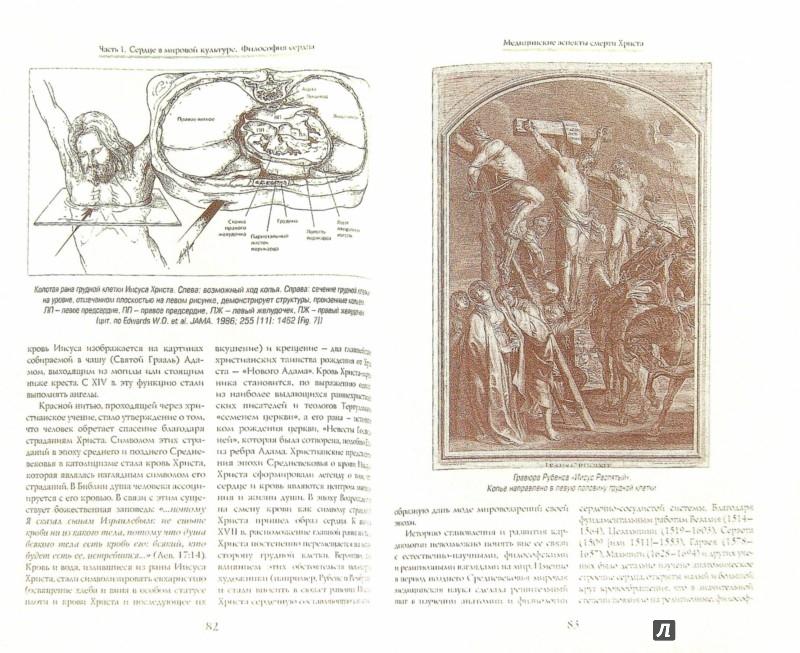 Иллюстрация 1 из 2 для Вселенная сердца глазами врача - Литвинов, Литвинова | Лабиринт - книги. Источник: Лабиринт