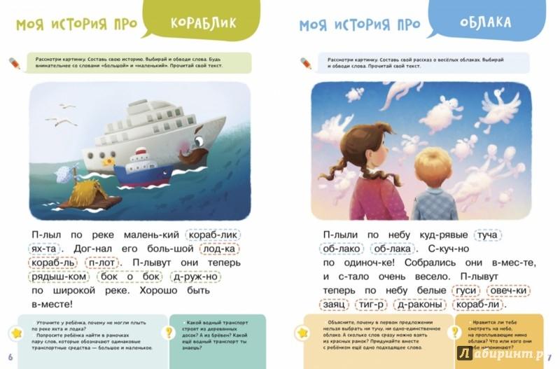 Иллюстрация 1 из 5 для Я читаю и составляю тексты. ФГОС - Ирина Мальцева | Лабиринт - книги. Источник: Лабиринт