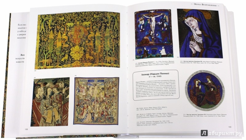Иллюстрация 1 из 10 для 1000 шедевров. Декоративно-прикладное искусство - Виктория Чарльз   Лабиринт - книги. Источник: Лабиринт