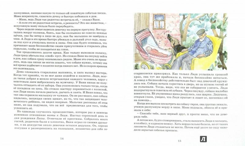 Иллюстрация 1 из 6 для Умей за всё благодарить. Рассказы для детей - Марина Челик | Лабиринт - книги. Источник: Лабиринт
