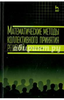 Математические методы коллективного принятия решений. Учебное пособие информатика учебное пособие