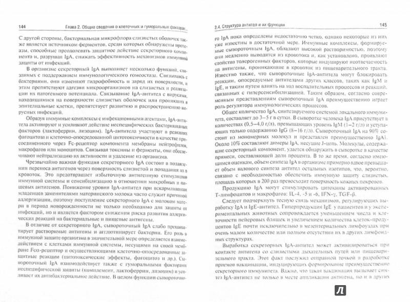 Иллюстрация 1 из 14 для Общая иммунология с основами клинической иммунологии. Учебное пособие - Сбойчаков, Москалев, Рудой | Лабиринт - книги. Источник: Лабиринт