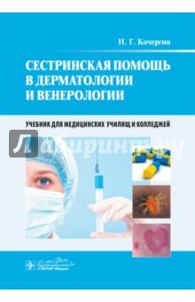 Сестринская помощь в дерматологии и венерологии. Учебник для медучилищ и колледжей