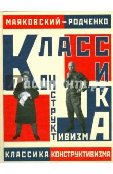 Маяковский-Родченко. Классика конструктивизма