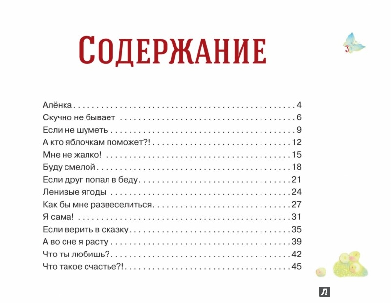 Иллюстрация 1 из 19 для Аленкино лето. Сказки от скуки, страхов и слез - Бабок, Вересова   Лабиринт - книги. Источник: Лабиринт