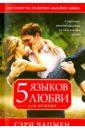 Чепмен Гэри Пять языков любви для мужчин