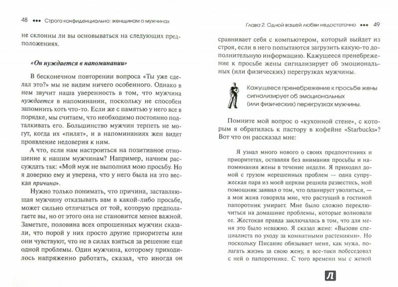 Иллюстрация 1 из 3 для Строго конфиденциально. Женщинам о мужчинах - Шонти Фельдан | Лабиринт - книги. Источник: Лабиринт