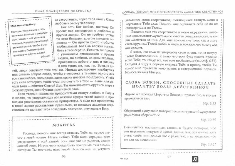 Иллюстрация 1 из 5 для Сила молящегося подростка - Сторми Омартиан   Лабиринт - книги. Источник: Лабиринт