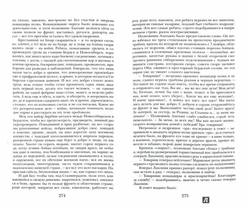 Иллюстрация 1 из 38 для Прокляты и убиты - Виктор Астафьев | Лабиринт - книги. Источник: Лабиринт
